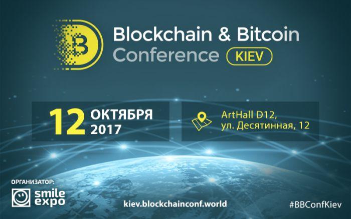 В Киеве на Blockchain & Bitcoin Conference выступят международные блокчейн-эксперты
