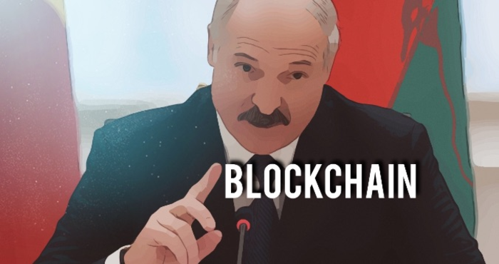 В Беларуси презентовали концепцию Всемирной блокчейн-юрисдикции