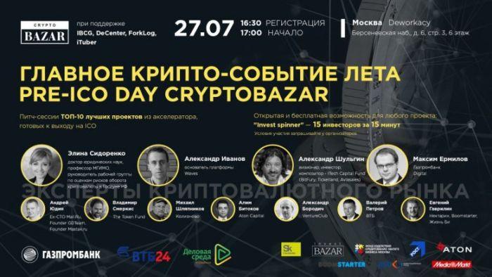 CRYPTOBAZAR pre-ICO day 2017