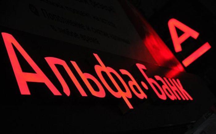 Альфа-Банк провел тест блокчейн-системы для обмена клиентскими данными