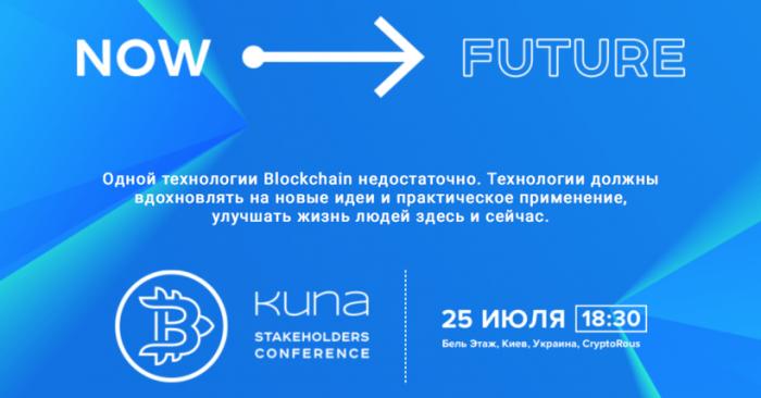Биржа KUNA проведет VIP-конференцию в Киеве