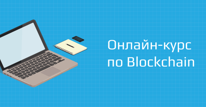 «Distributed Lab» запустил бесплатный курс по биткоину и технологии блокчейн