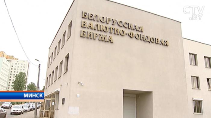 Белорусская валютно-фондовая биржа запустила тестовый проект на блокчейне