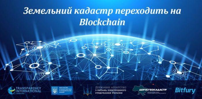 Государственный земельный кадастр Украины перейдет на блокчейн