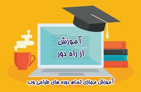 آموزش مجازی طراحی وب
