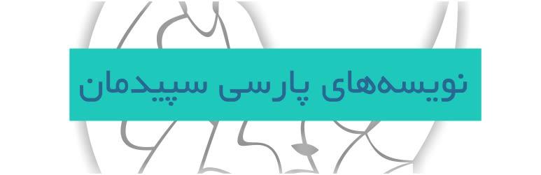 آموزش استفاده از فونت فارسی وردپرس