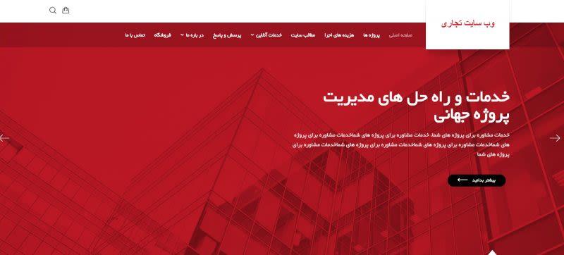 سایت آماده کاملا فارسی شرکتی مخصوص شرکت های تجاری صنعتی