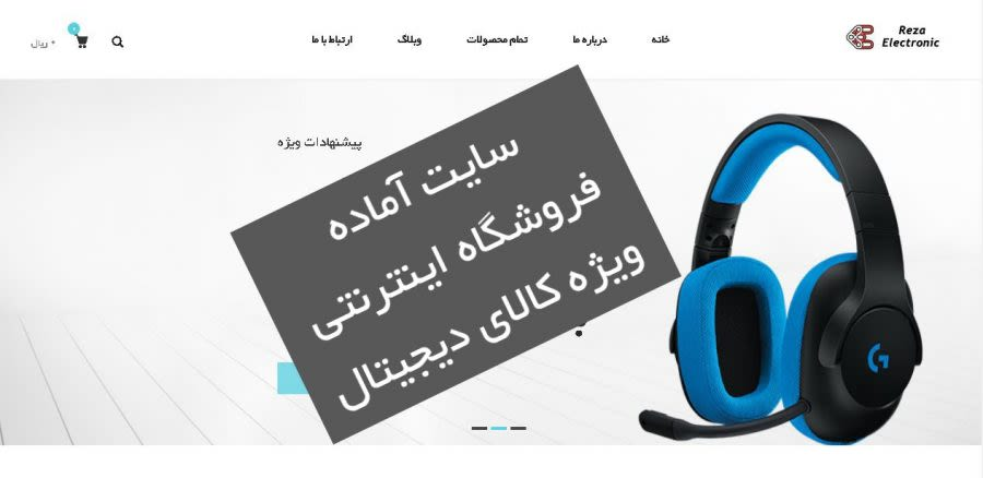 سایت آماده فروشگاه اینترنتی