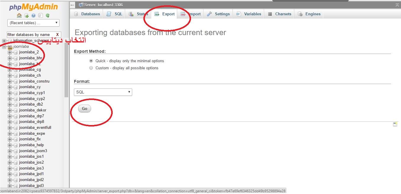 تنظیمات PHPmyadmin برای تهیه نسخه پشتیبان از وب سایت