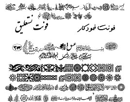آموزش نصب فونت در وردپرس فارسی