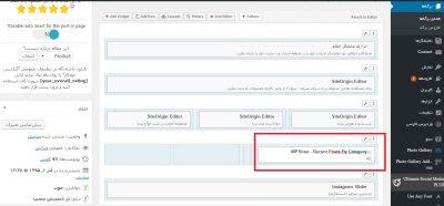 تنظیم نمایش افزونه مطالب اخیر در page builder