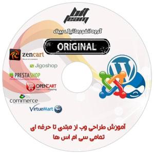 CD آموزش جوملا، سی دی آموزشی وردپرس، پک فروشگاه ساز