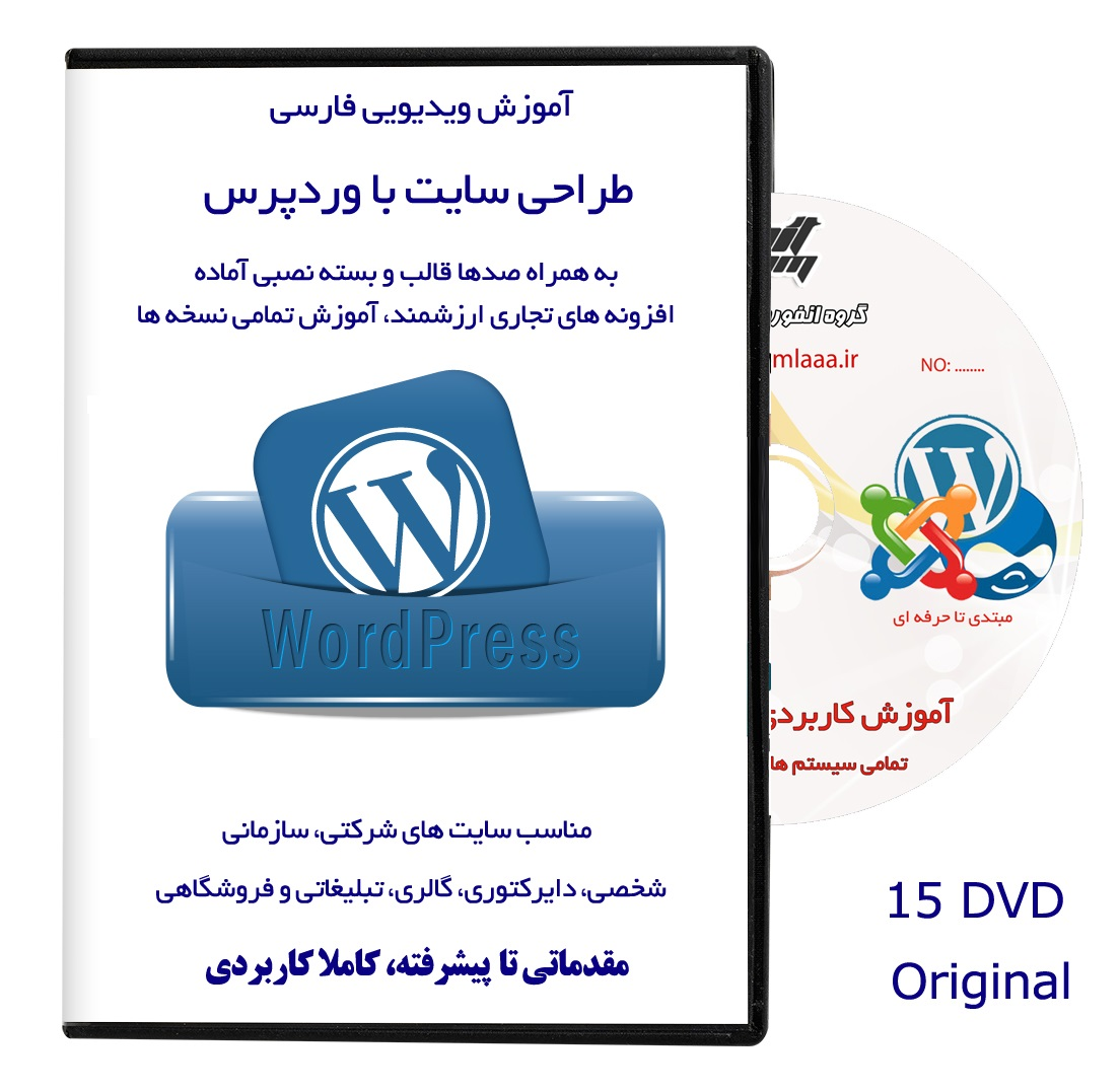 پک آموزش تصویری وردپرس فارسی