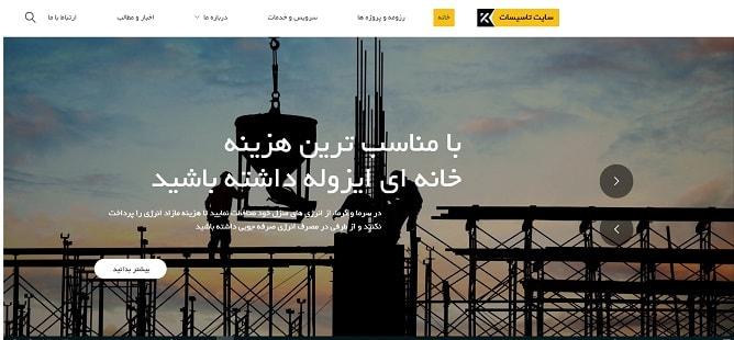وب سایت آماده تاسیسات ساختمانی