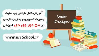 آموزش کامل طراحی وب در 50 DVD