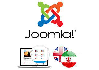 آموزش طراحی سایت چند زبانه با جوملا