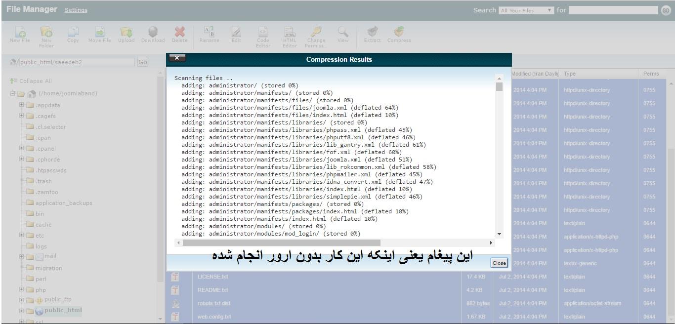 پنجره تایید زیپ شدن فایلهای وب سایت