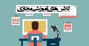 آموزش مجازی طراحی سایت