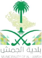 بلدية الجمش