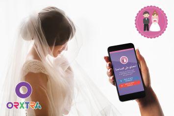 تطبيق العروسة