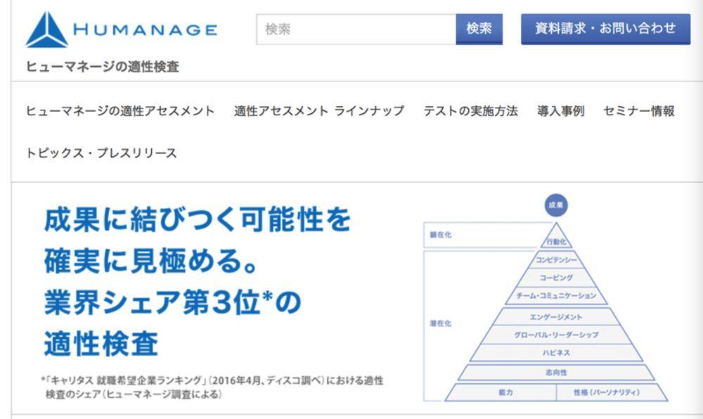 中途採用における適性検査とは?...