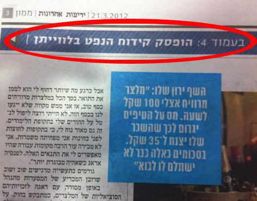 """תמונת עמוד 3 במוסף """"ממון"""" 21.3.2012"""