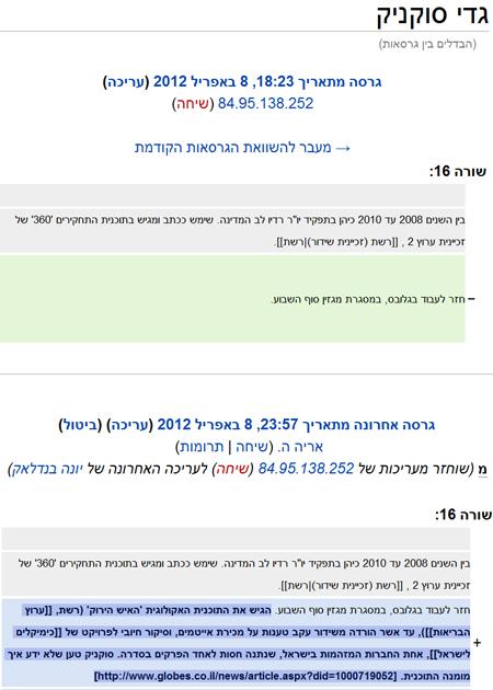 דוגמה לאחד השינויים שנעשו בערך הוויקיפדיה