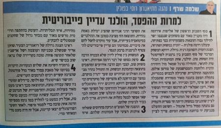 הטור של שלמה שרף בישראל היום: שימו לב למספר 4, הפרשנות על גרמניה-פורטוגל