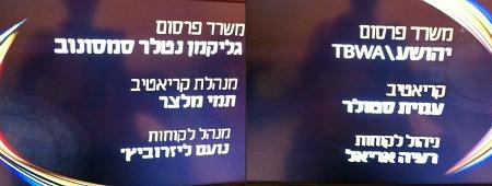 הקרדיטים להקרנות הבכורה של דיסקונט (יהושע TBWA) ומעדנות (גליקמן נטלר סמסונוב). צילום מסך: מערכת אייס