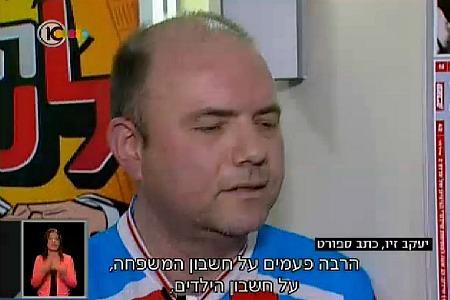יעקב זיו בכתבה בערוץ 10, ביום חמישי האחרון
