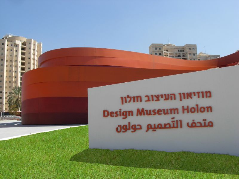 מוזיאון העיצוב; קרדיט: יעל פינקוס
