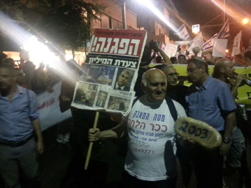 הפגנה הערב בתל אביב