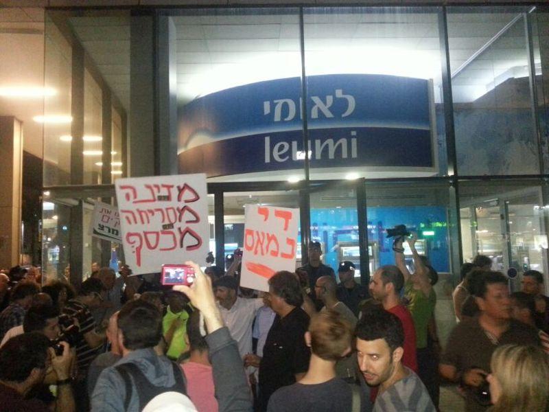 המפגינים מחו גם מול סניף בנק לאומי