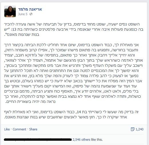 הפוסט של אריאנה מלמד על האונס שעברה (צילום מסך)