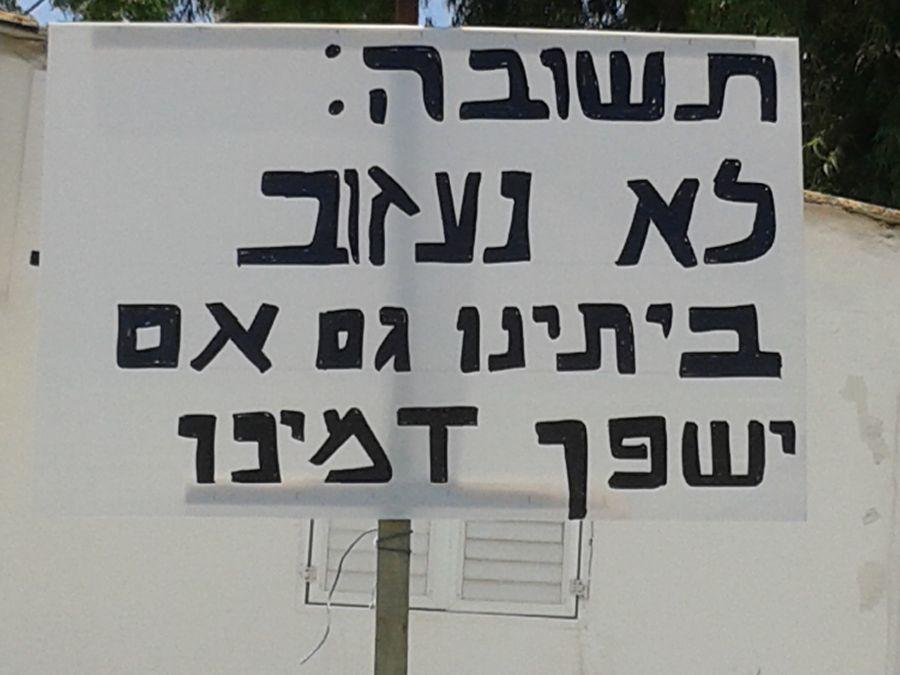 שלט של תושבי גבעת עמל ב'; קרדיט: לירן סהר