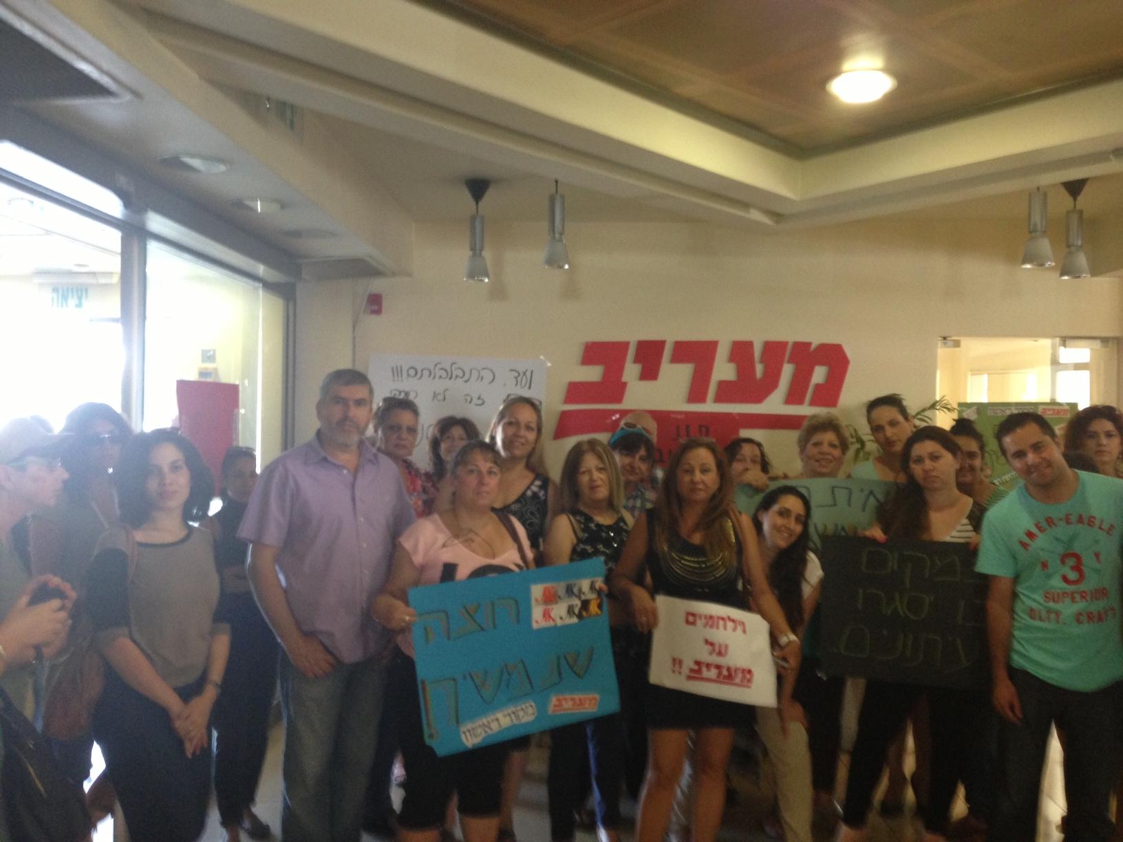 הפגנת התמיכה של כמה עשרות עובדים אתמול, בהנהלת מעריב