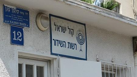 משבר בקול ישראל (צילום,: אלכסנדר כץ)