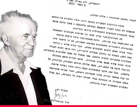 """ראש הממשלה דוד בן גוריון ז""""ל, על רקע המכתב שכתב למועצת העיתונות"""