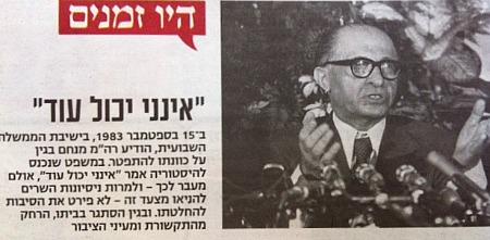 הפרסום ב'ישראל היום' (סריקה)
