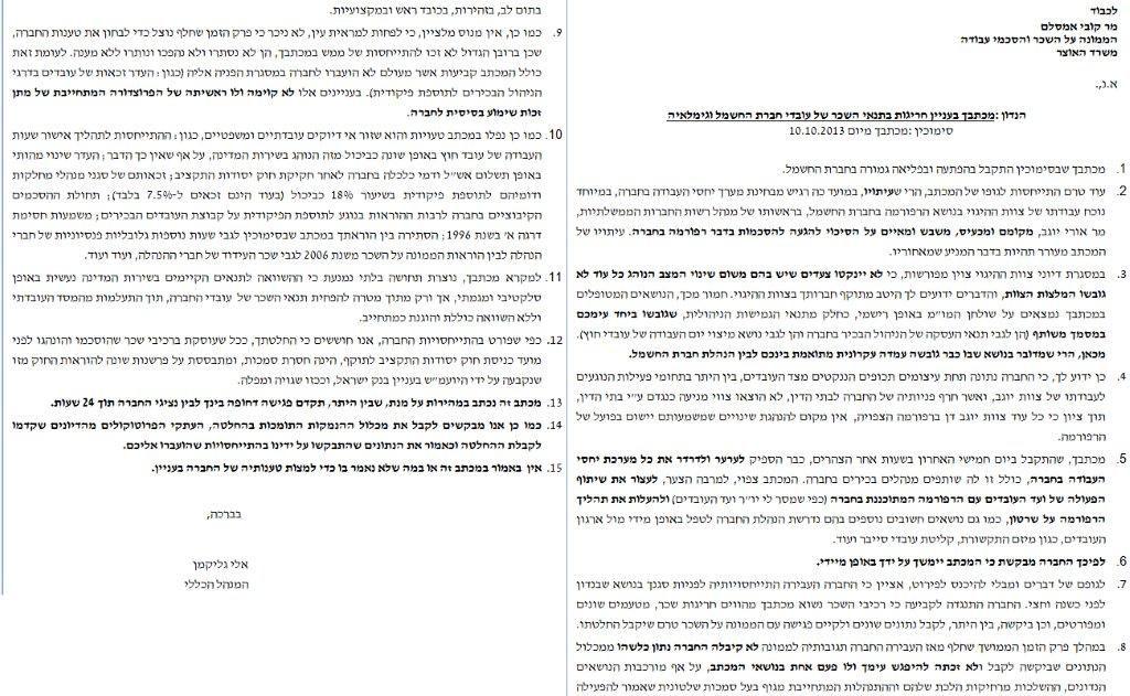 """המכתב של מנכ""""ל חברת החשמל לממונה על השכר באוצר"""