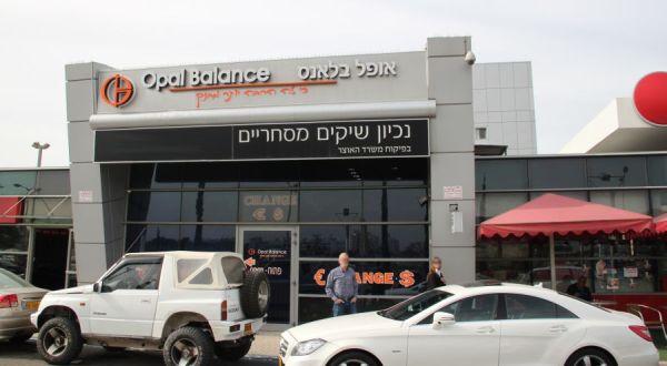 משרדי חברת אופל בלאנס באשדוד; צילום: אבי שאולי