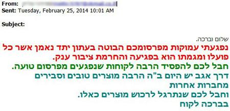 הודעת מייל שנשלחה למפרסם ב'יתד נאמן'