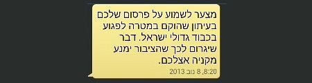 הודעת SMS שנשלחה למפרסם ב'הפלס'