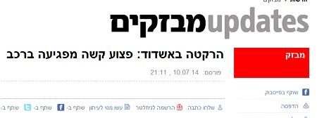 הדיווח הראשון של ynet