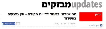 הדיווח המתקן של  ynet