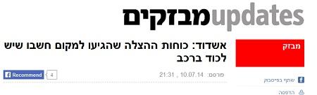 הדיווח הנוסף של ynet, כעבור כמה דקות