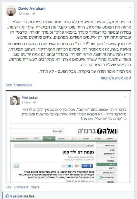 פוסט התגובה של דוד אברהם בפייסבוק