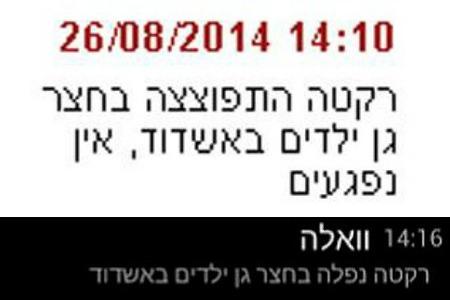 ynet למעלה, וואלה למטה (צילומי מסך)
