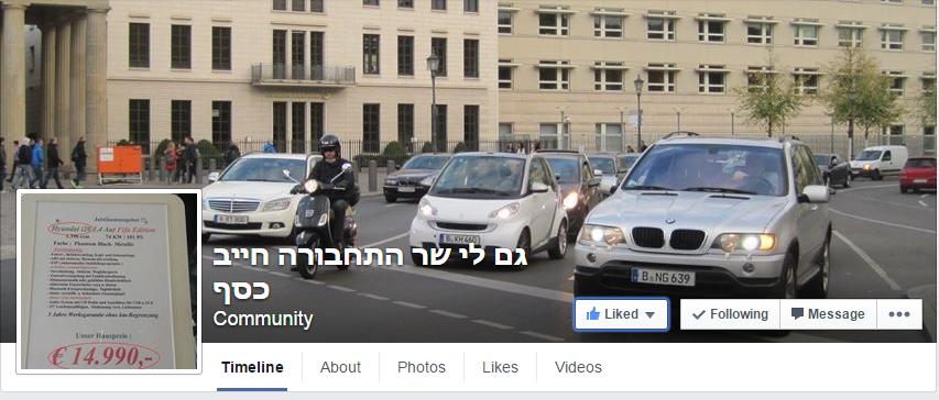 """עמוד הפייסבוק: """"גם לי שר התחבורה חייב כסף"""""""