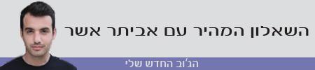 אביתר אשר